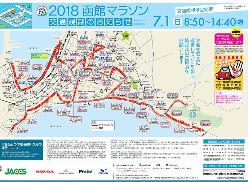 2018函館マラソン交通規制のお知らせ