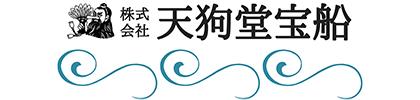 (株)天狗堂宝船