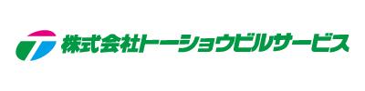 株式会社トーショウビルサービス