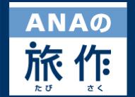 ANAの旅作
