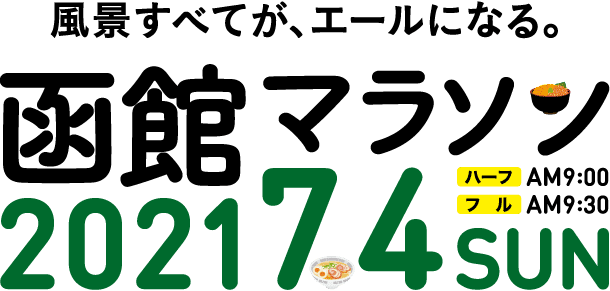 函館マラソン2021 7.4 SUN