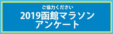 ご協力ください 函館マラソン2019アンケート