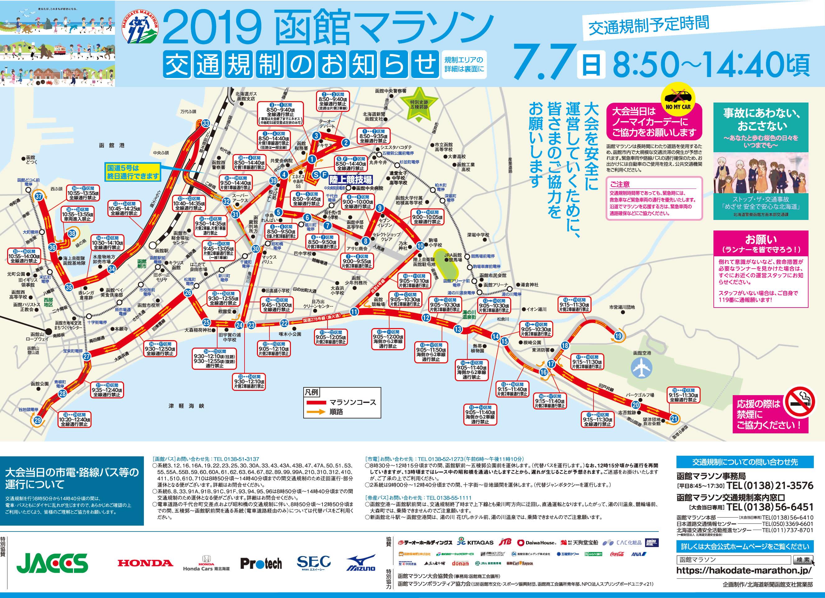 2019函館マラソン交通規制のお知らせ