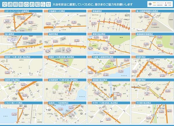 2021函館マラソン交通規制のお知らせ